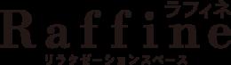 ラフィネ 大手町フィナンシャルシティ店ロゴ
