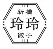 新橋玲玲餃子ロゴ