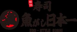UOGASHINIHONICHIロゴ