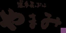 博多天ぷら やまみロゴ